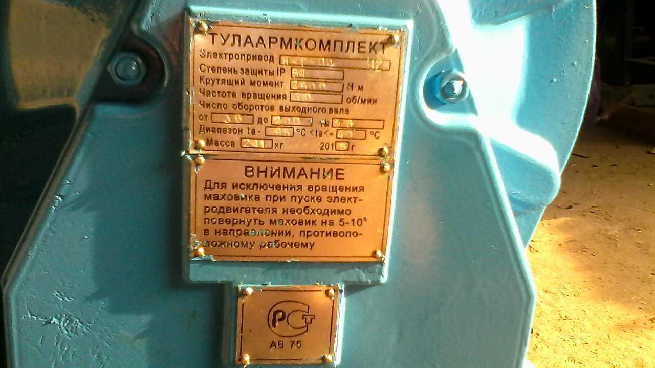 Электропривод ТЭ099.088-00М