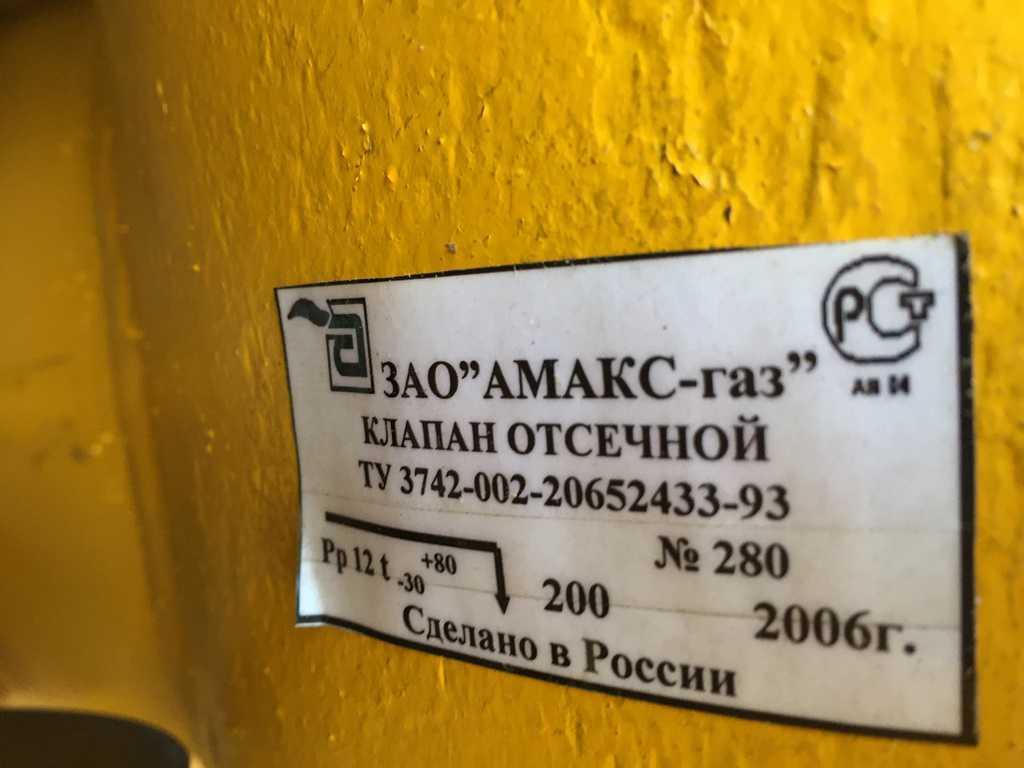 Клапан 1256.200.00-02